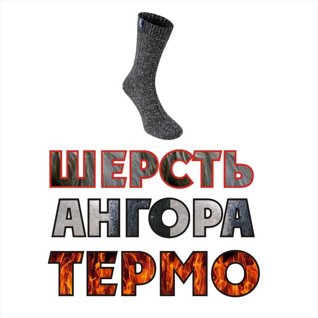 Мужские носки - ТЕРМО, АНГОРА, ШЕРСТЬ ...