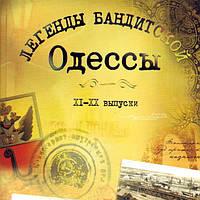Криминальная Одесса (индивидуальные и групповые туры)