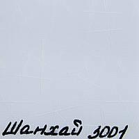 Вертикальные жалюзи Ткань Шанхай Белый 3001