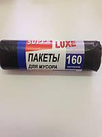 Мусорные пакеты на 160 литров 10шт