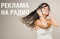 Реклама на радио г. Чернигов