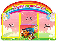 "Стенд для детского сада ""Поради логопеда"""