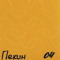 Вертикальные жалюзи Ткань Pekin (Пекин) Оранжевый 7004