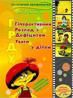 Гіперактивний розклад з дефіцитом уваги у дітей. Олег Романчук