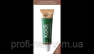Краска для бровей и ресниц натурально-коричневая 15 ml. Kodi Professional