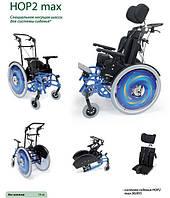 Специальная инвалидная коляска HOP2 max