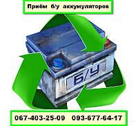 Сдать б/у аккумуляторы дорого в Киеве 067 403 25 09