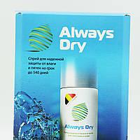 Приобрести пропитку Always Dry 100ml недорого