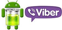 Как заставить Viber меньше «кушать» аккумулятор на Android?