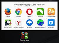 Качественные браузеры для Android - какой выбрать?