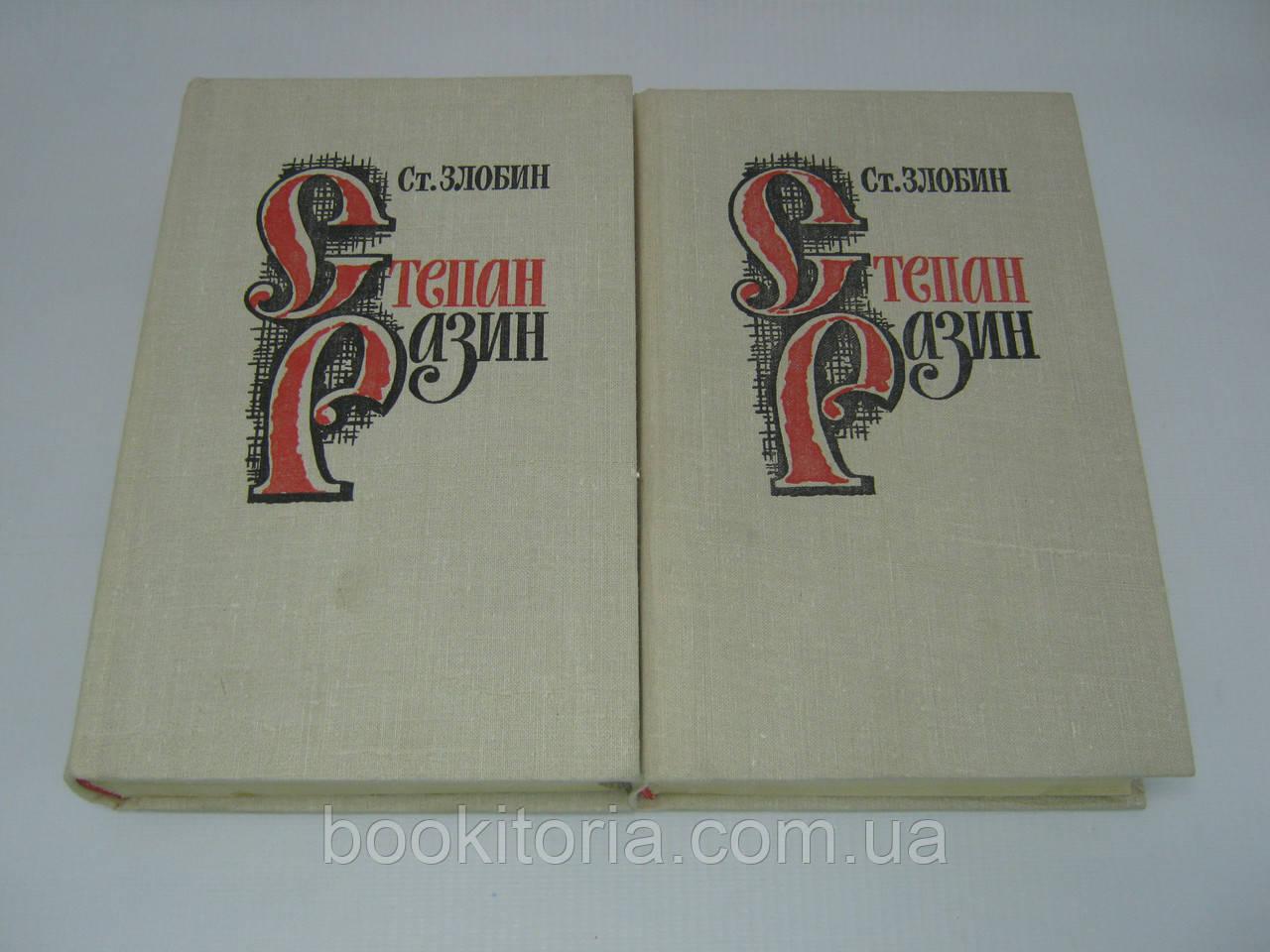 Злобин Ст. Степан Разин. Исторический роман в двух книгах (б/у).