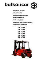 Каталог запчастей Балканкар ДВ 17хх (ДВ1784, ДВ1786, ДВ1788, ДВ1790, ДВ1792, ДВ1794)