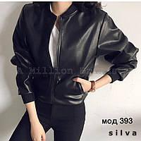 Курточка женская короткая, ткань эко-кожа с подкладом!!!! цвет черный супер качество нн1 № 393