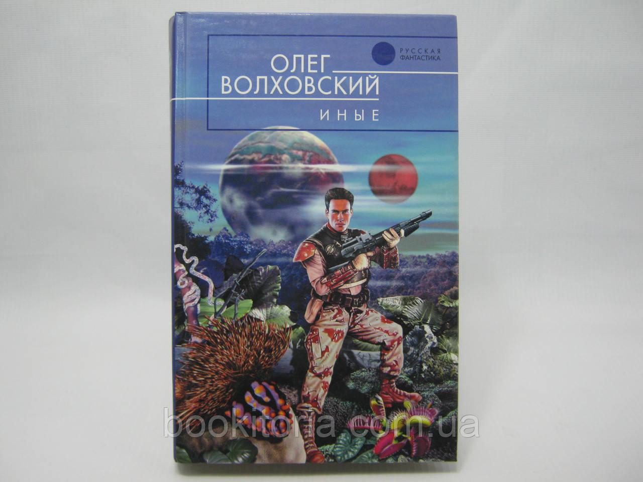 Волховский О. Иные. Фантастический роман (б/у).