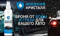 Средство  Жидкий Кристалл для стекла Вашего авто