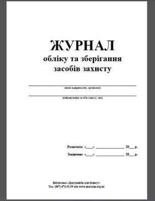Журнал обліку та зберігання засобів захисту Форт (000015752)
