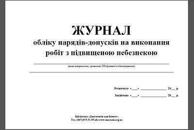 Журнал учета работ с повышенной опасностью, выполняемых без наряда-допуска, Евросервис (000015755)