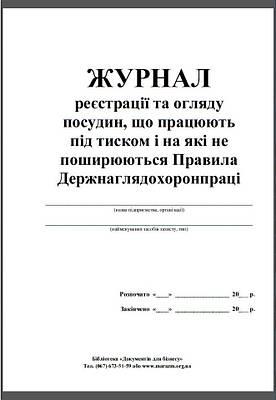 Журнал реєстрації та огляду посудин, що працюють під тиском Форт (000011596)