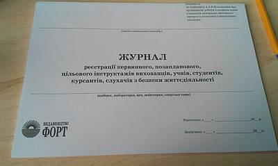 Журнал регистрации первичного, целевого инструктажей воспитанников, учеников, Евросервис (000011595)