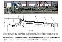 Линия для переработки тыквенной семечки QFBGZ-800