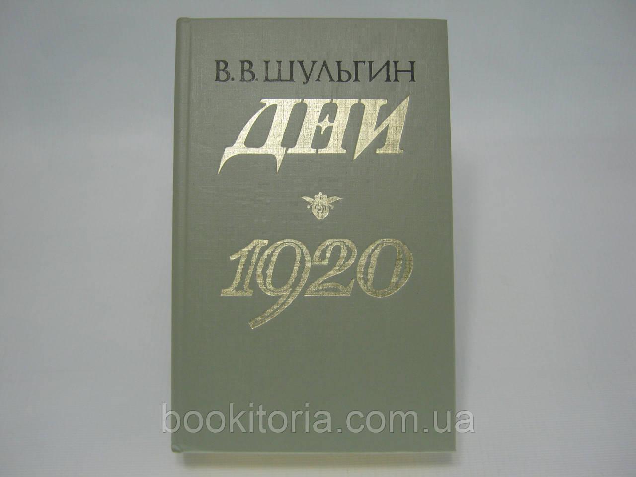 Шульгин В.В. Дни. 1920 (б/у).