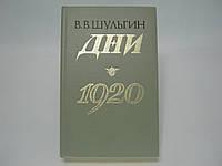 Шульгин В.В. Дни. 1920 (б/у)., фото 1