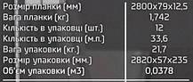 """МДФ плинтус """"Супер Профиль"""" ПП1280 2800х79х12 Древо Луис, фото 3"""