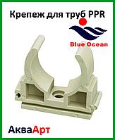 Крепеж U для труб PPR 25 BLUE OCEAN