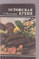 С.Кальвик Эстонская кухня