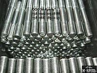 Шпилька М20 для фланцевых соединений ГОСТ 9066-75 из нержавеющих сталей