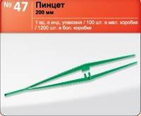 Пинцет, JS, 200 мм (1200шт. кор./100 шт. уп) №1