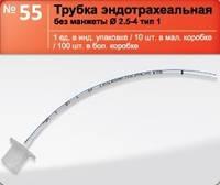 Трубка эндотрахеальная, JS, без манжеты, 2.5-4 тип 1 (100 шт. к/10 шт. уп) №1