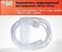 Удлинитель инфузионный, JS, для перфузомата, 210 см (300шт. кор/15шт. уп) №1