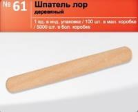 Шпатель ЛОР JS (пластиковый усиленный) (1000 шт.кор/50 шт.уп.) №1