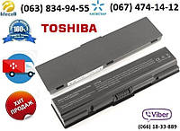 Аккумулятор (батарея) Toshiba Satellite L200