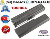 Аккумулятор (батарея) Toshiba Satellite M320