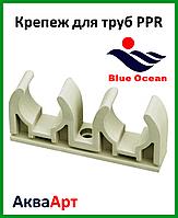 Крепеж двойной U для труб PPR 20 BLUE OCEAN
