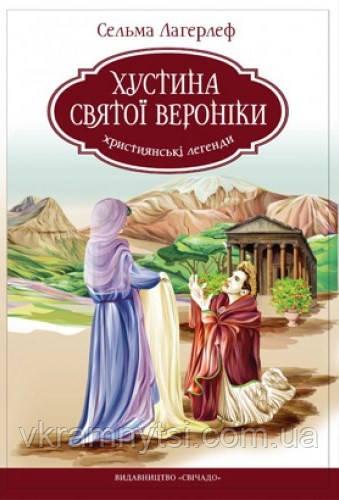 Хустина Святої Вероніки. Християнські легенди | Сельма Лагерлеф