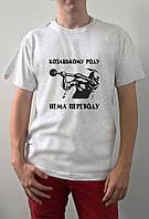 """Мужская футболка """" Козацькому роду нема переводу"""""""