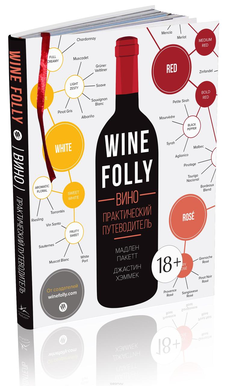 Вино. Практический путеводитель. Wine Folly. Автор: Джастин Хэммек, Мадлен Пакетт