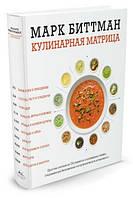 Кулинарная матрица. Автор: Биттман М.
