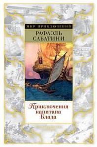 Приключения капитана Блада. Автор: Сабатини Р.
