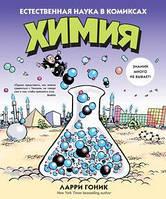 Химия. Естественная наука в комиксах. Автор: Гоник Л.