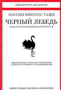 Черный лебедь. Под знаком непредсказуемости (2-е изд., дополн.). Автор: Талеб Н.Н.