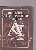 Шкільний астрономічний довідник І.А.Климишин