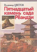 Владимир Цветов Пятнадцатый камень сада Рёандзи