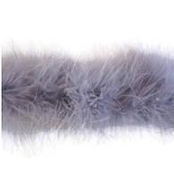 Перья декоративные Марабу Боа Серый 7-9 см 2 м
