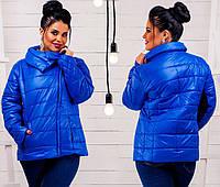 Женская куртка ткань плащевка на синтепоне большого размера до 52  ярко-синяя