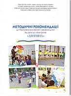 Методичні рекомендації до Програми виховання і навчання дітей від 2 до 7 років. Дитина.