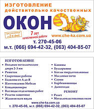vizitka che-ka.com.ua наш логотип рыжий кот а,в буквах живут бернские зененхунды. По мере возможностей мы помогаем животным.